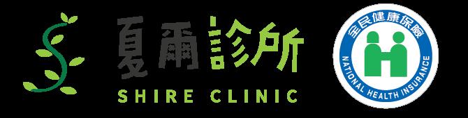 夏爾診所|耳鼻喉科、小兒科、皮膚科、腸胃科、成人健康檢查、慢性病